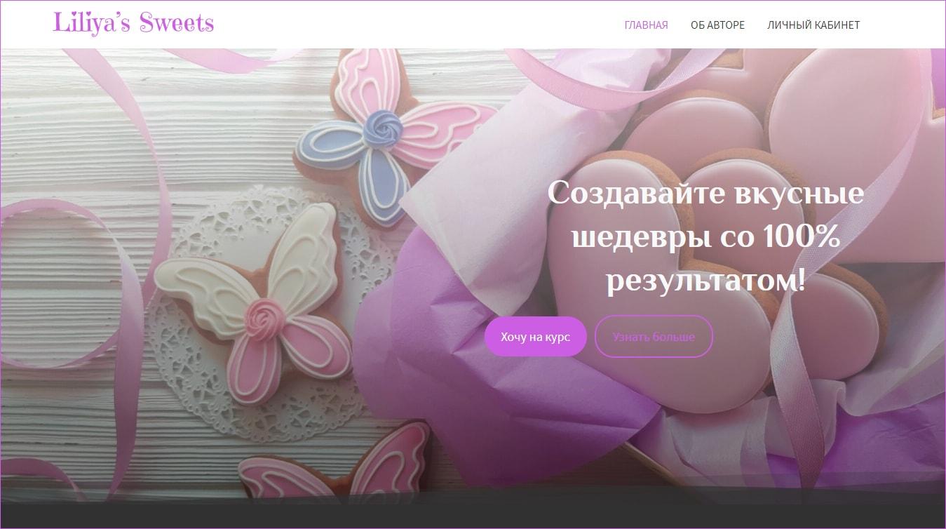 портфолио сайт Liliya's Sweets