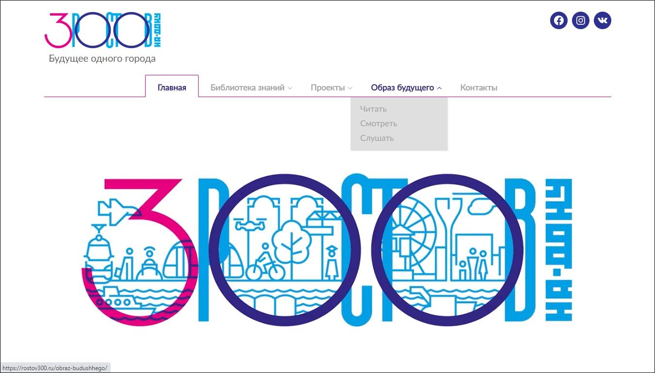 портфолио сайт Ростов 300