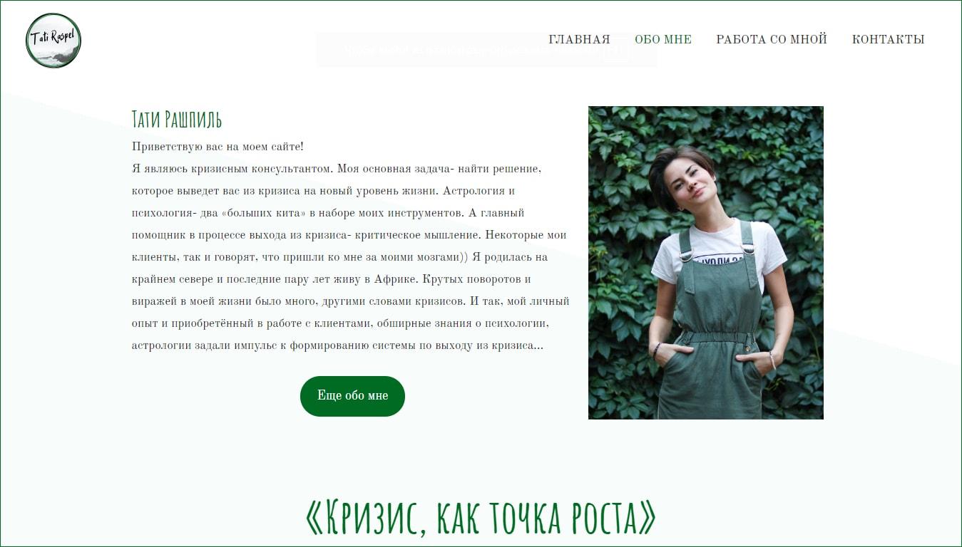 портфолио сайт Tati Raspel