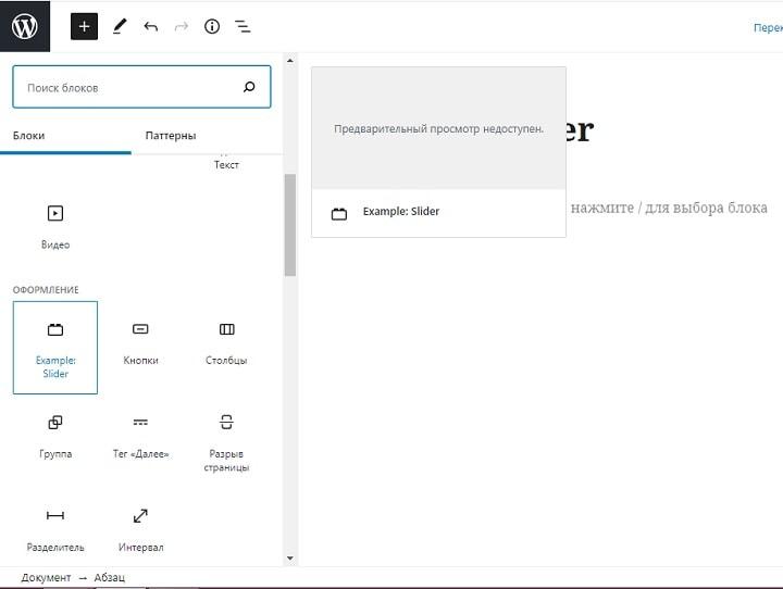 Наш блок Example: Slider уже доступен в редакторе