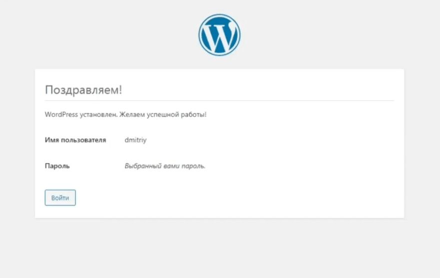 Как установить WordPress!? 2
